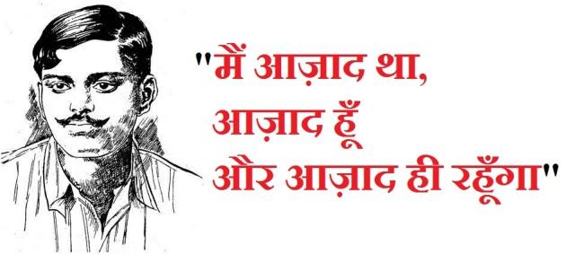 chandra-shekhar-azad-bhartiya-sanskriti-gyan-pariksha