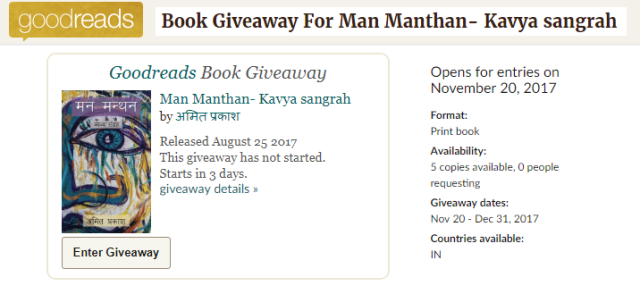 FireShot Capture 3 - Book giveaway for Man Manthan_ - https___www.goodreads.com_giveaway_show_265152